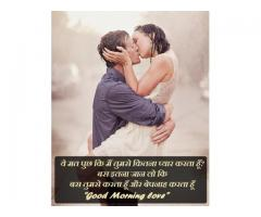 Romantic good morning shayari for girlfriend in hindi